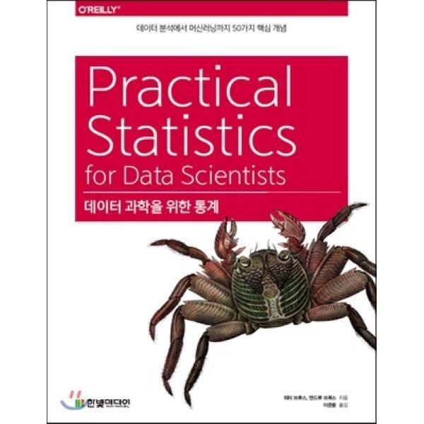 데이터 과학을 위한 통계 : 데이터 분석에서 머신러닝까지 50가지 핵심 개념  피터 브루스 앤드루 브루스