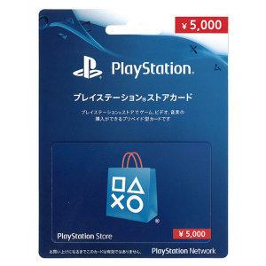 일본 PSN 5000엔 ALLTIME즉시발송
