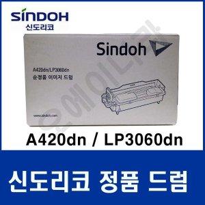 신도리코 정품드럼 A420R30K A420dn/LP3060dn/30000매