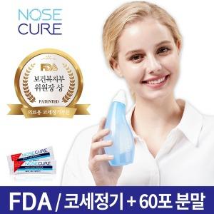 노즈큐어 코세척기 블루+분말60포 식염수코세척 비염