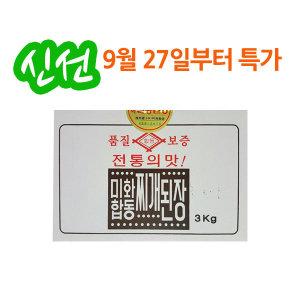 반짝특가 미화 합동 찌개 된장(3kg)