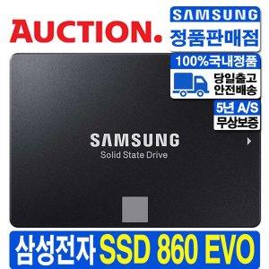 삼성전자정품 SSD 860EVO 500G MZ-76E500B/KR SSD하드