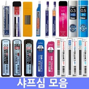 샤프심 모음/동아/스테들러/톰보우/문화/샤프심/샤프