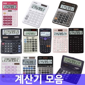 전자계산기 모음/우드맨/카시오/누리안/캐논
