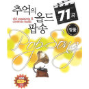 추억의 올드팝송 71곡 USB 효도라디오 차량용 노래칩