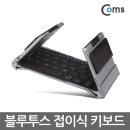 태블릿 스마트폰 무선 /블루투스 접이식 키보드 BW300