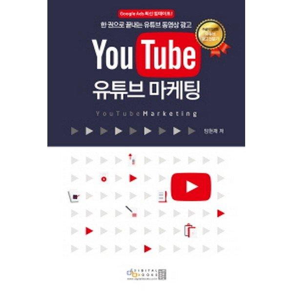 YouTube 유튜브 마케팅 : 한 권으로 끝내는 유튜브 동영상 광고