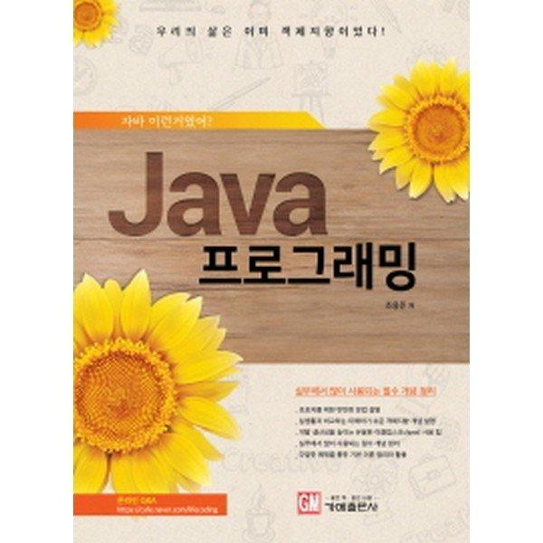 Java 프로그래밍 : 자바 이런거였어