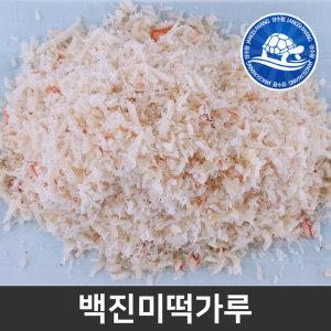 백진미떡가루1kg 중부시장/백진미채/오징어가루/식자재