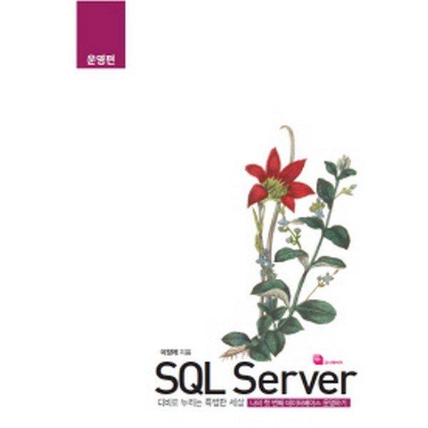 SQL Server 운영편 : 디비로 누리는 특별한 세상 / 나의 첫 번째 데이터베이스 운영하기