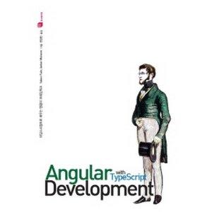 Angular Development with TypeScript : 타입스크립트로 배우는 앵귤러 프레임워크