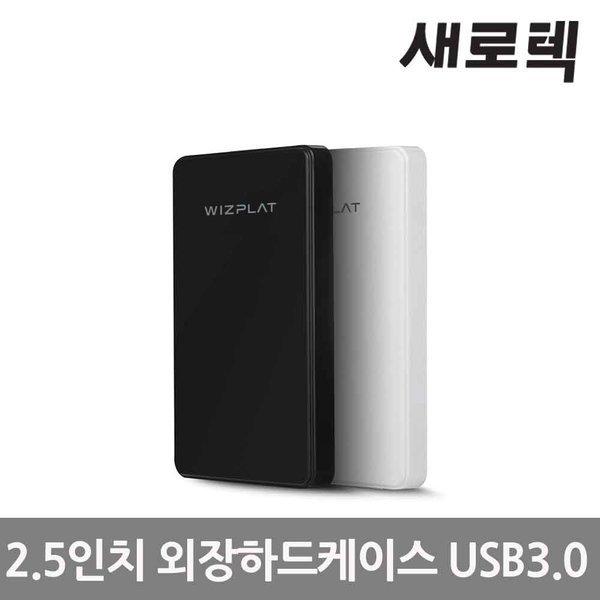 FHD-260U3 2.5인치  외장 하드 HDD SSD 케이스 화이트