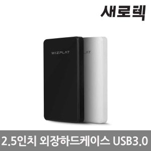 FHD-260U3 2.5인치 HDD SSD 외장하드케이스 SATA 블랙