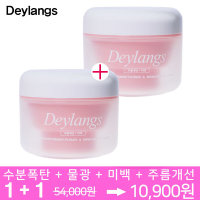 데이랑스 수분폭탄크림+미백+주름개선+연예인물광피부