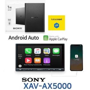 소니 XAV-AX5000 + 소니 1테라 외장하드 HD-B1