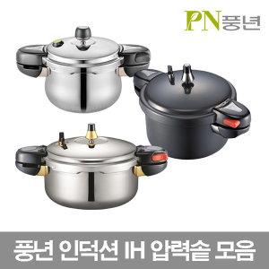 풍년 통3중  통5중 인덕션 압력밥솥/ IH 압력솥 모음