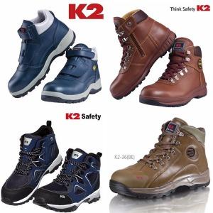 k2-14 안전화 / k2 안전화 모음 /네파/ 르까프 안전화