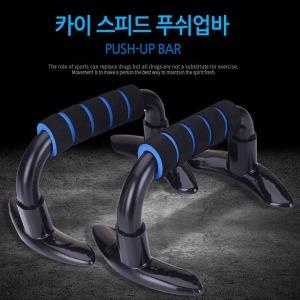 밥심 푸쉬업바  팔굽혀펴기기구 (2P 1세트)