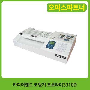 코팅기 프로라미3310D