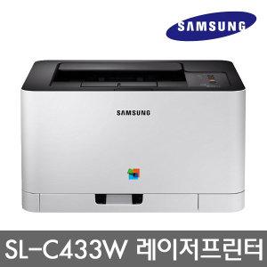 삼성 SL-C433W 컬러레이저프린터 (정품토너포함)