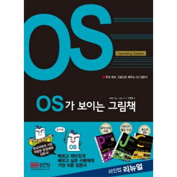 OS가 보이는 그림책 (1판)