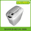 문서세단기 KG-2000N