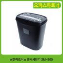 문서세단기 SM-500 (삼은파트너스)
