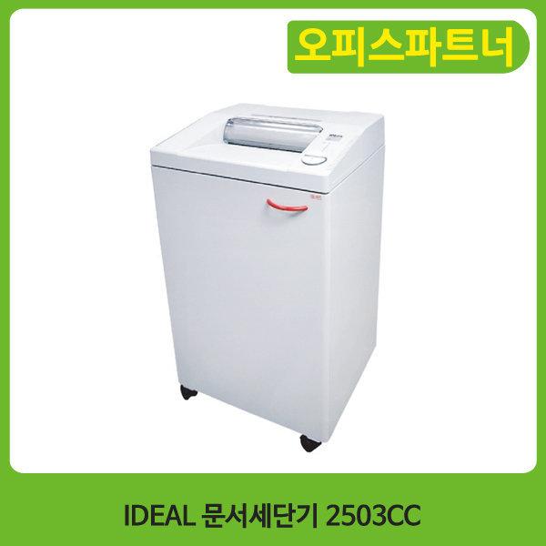 문서세단기 2503CC (IDEAL)