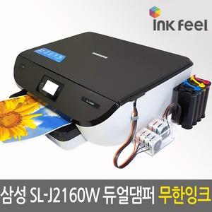삼성SL-J2160W 무선 잉크젯복합기 + 듀얼댐퍼무한잉크