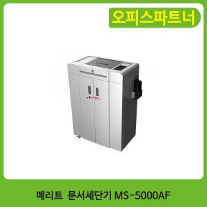 문서세단기 MS-5000AF (메리트)