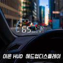 이온HUD-유리창에 속도를 자동차 헤드업디스플레이