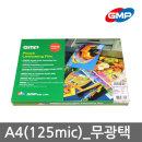 지엠피 코팅지/A4 125mic_무광택/GMP 코팅필름/100매