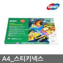 지엠피코팅지 스티키넥스 A4/ 50매/ StickyNEX/스티커