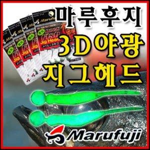 마루후지 3D야광 지그헤드 일산바늘 야광 지그헤드