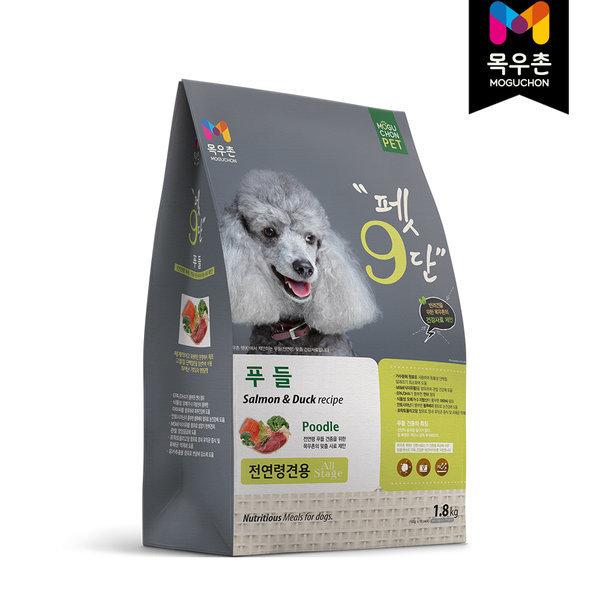 목우촌 펫9단 푸들 전용사료 1.8kg