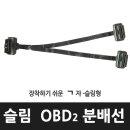 슬림분배선-OBD2 분배케이블 듀얼 케이블 멀티 커넥터