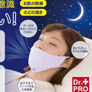 뉴 닥터프로 수면용 가습마스크 마스크 수면용마스크