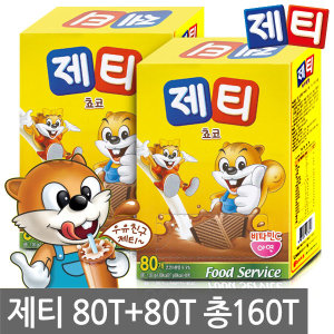 제티 9가지 비타민 초코렛맛 80TX2개 총160T/핫초코