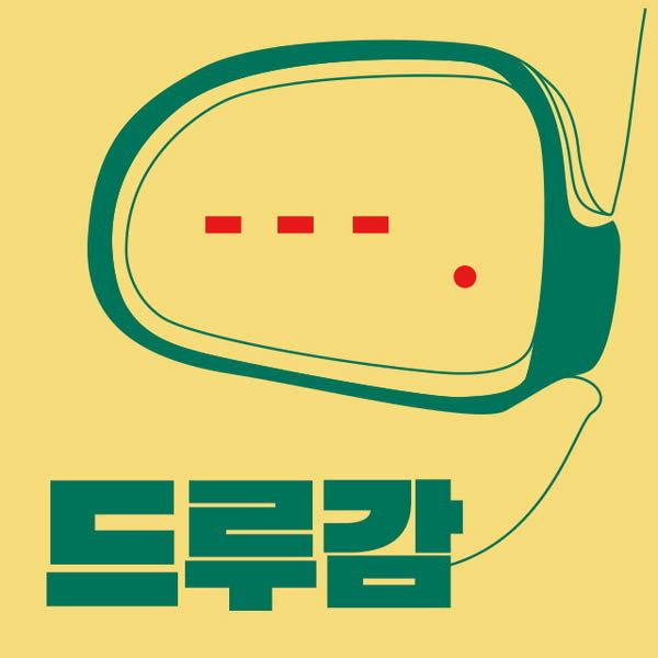 (현대Hmall) 재미난 초보운전스티커 차선변경 도우미 스티커 - 드루감 기아자동차 바보사랑