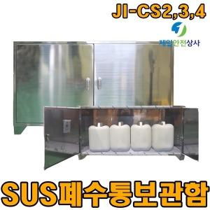 SUS폐수통보관함 JI-CS4 폐액통 보관 4구형