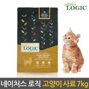 100% 천연재료 네이처스 로직 고양이 사료 치킨 7kg
