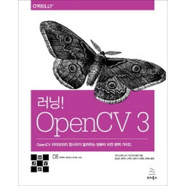 러닝  OpenCV 3 : OpenCV 라이브러리 창시자가 알려주는 컴퓨터 비전 완벽 가이드
