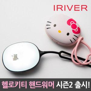 아이리버 IHW-K20L 시즌2 헬로키티 손난로 핑크 한정판