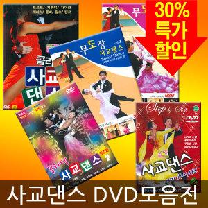 특가할인 DVD-쉽게배우는정통사교댄스-콜라텍 등