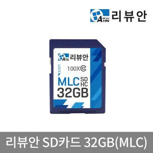 리뷰안 SD카드 32GB MLC