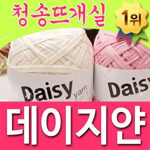 데이지얀 (10+1) 패브릭얀 털실 뜨개실 데이지얀실