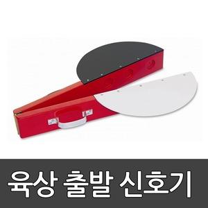 육상 출발신호기/ 신호클래퍼 신호총 /스타트총/ 육상