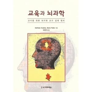 교육과 뇌과학 : 교사를 위한 뇌기반 교수 설계 원리(반양장)