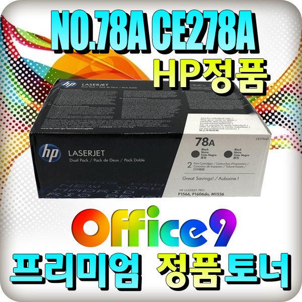 HP CE278A 정품토너 P1566 HPP1566 HPP1606DN HPCE278