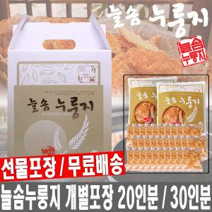 늘솜누룽지 선물세트 20인분/30인분 / 1인분간편포장